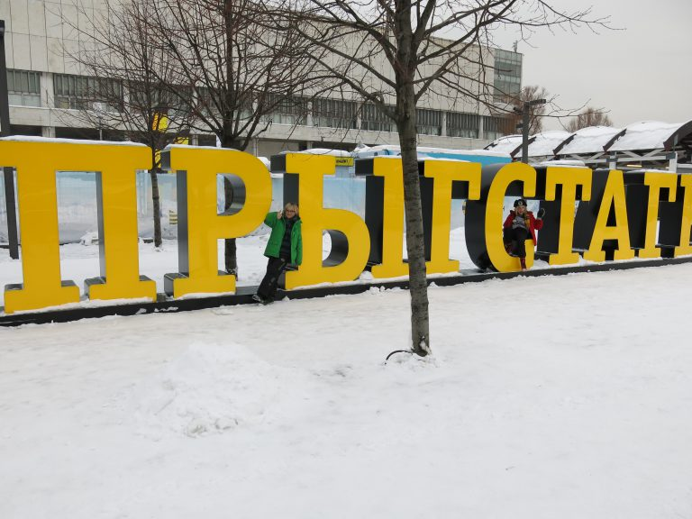 Gorky Park boy sized sign
